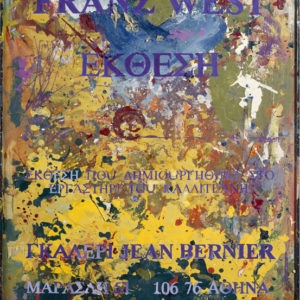 """Untitled (poster design)"", 1998, Paint on wood 137 x 95 x 5 cm"