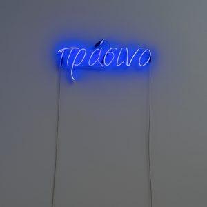 """Vert"", 2019, Neon light, 30 x 70 x 5,5 cm"